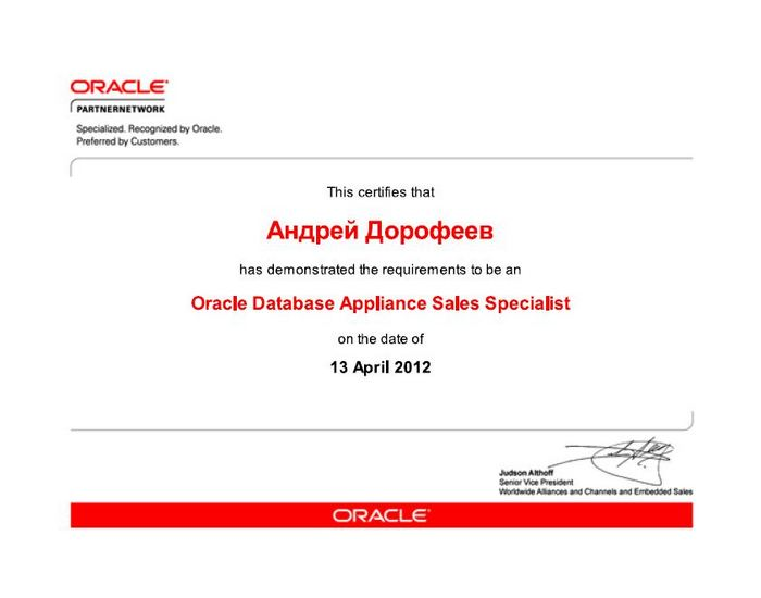 Дорофеев - OPNCC [Oracle Database Appliance Sales Specialist Assessment]